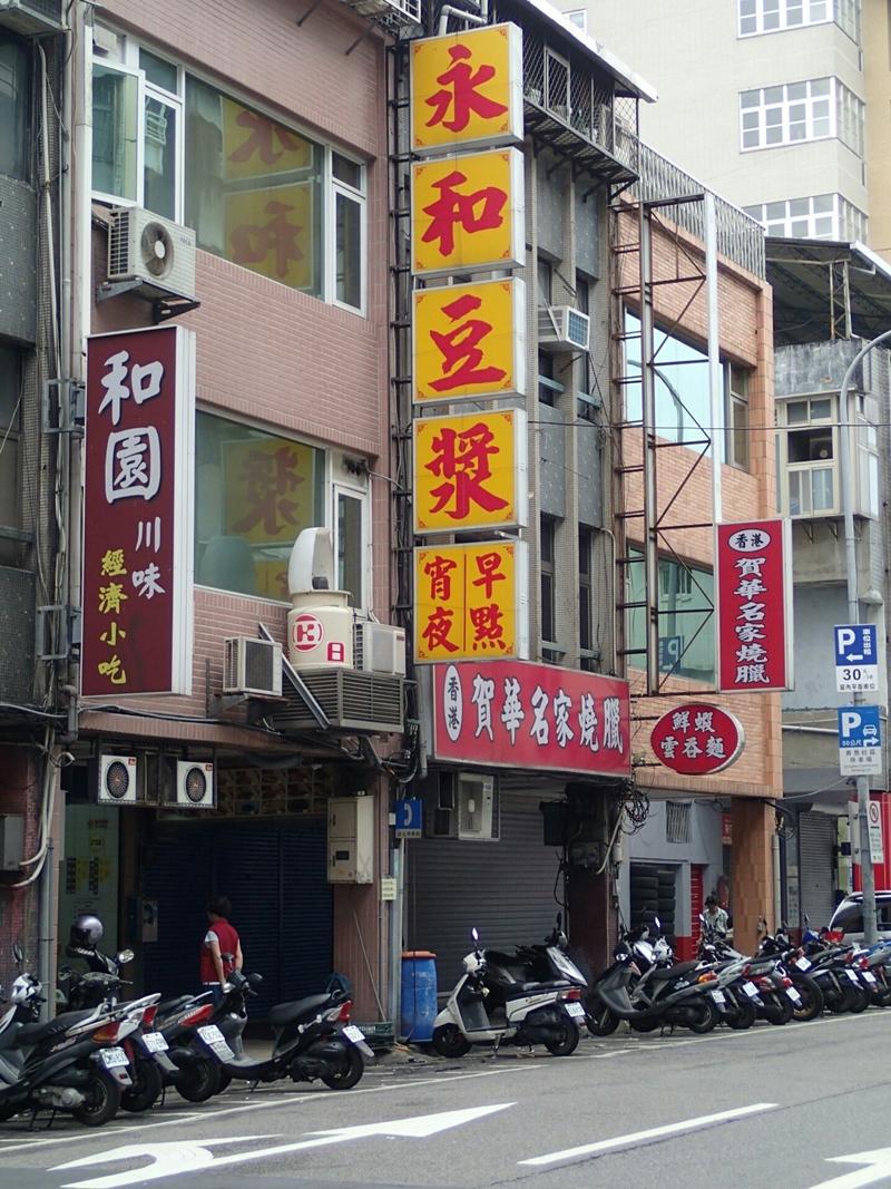 永和豆漿大王(紹興南街5-3號)