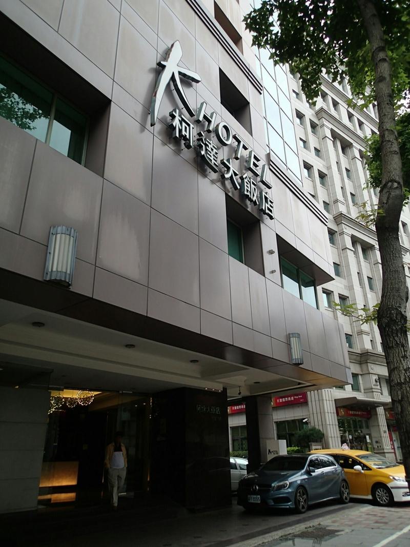 今回の宿 Kホテル台北Ⅱ