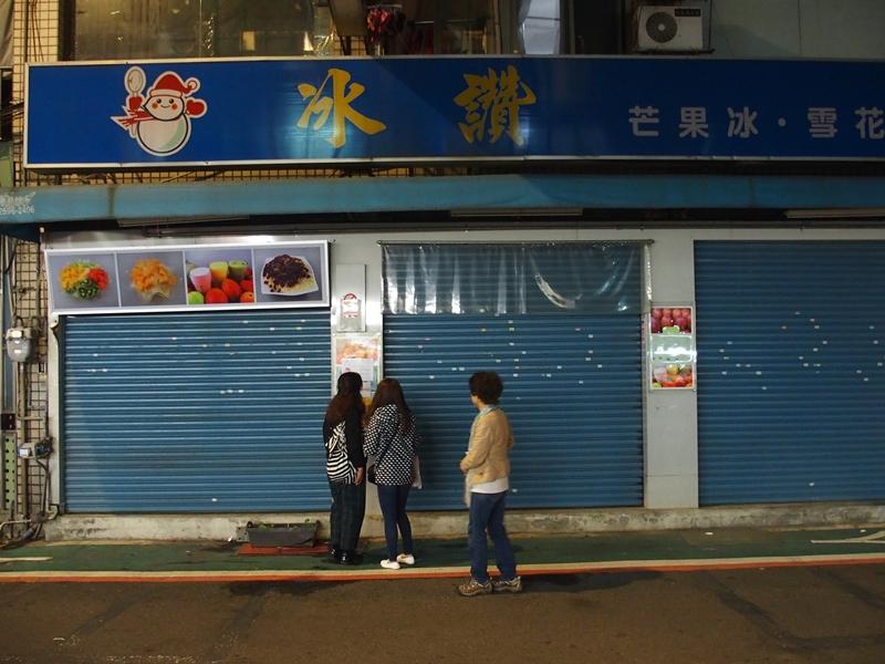 冰讚(台北市雙連街2号)