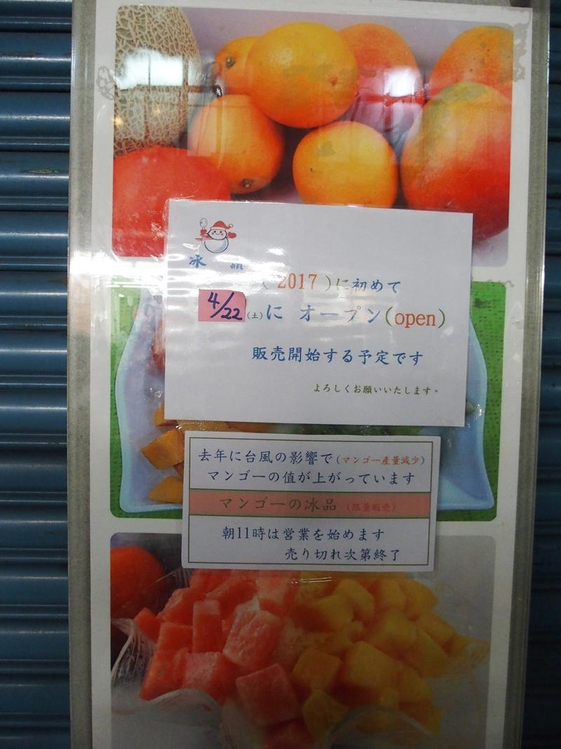 閉店(朝11時から売り切れまでの営業)マンゴーカキ氷が食べれず残念!