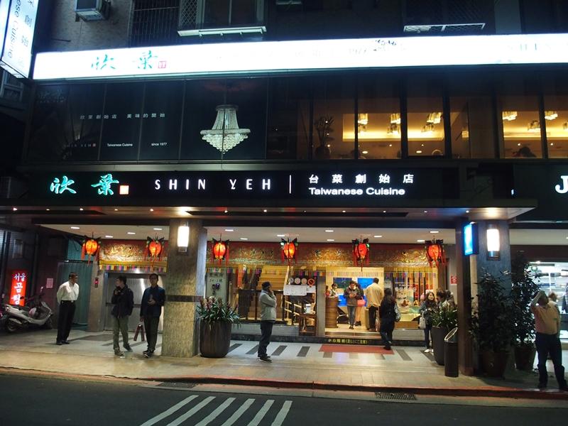 1977年創業の台湾料理の老舗 欣葉(双城街34-1號)