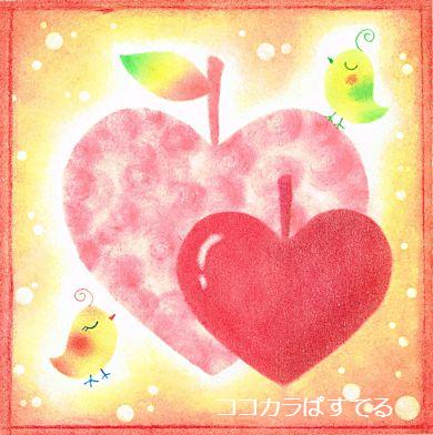 りんごのキ・モ・チ