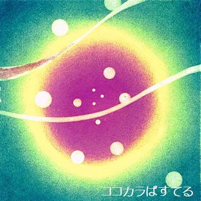 2013-12b私の星