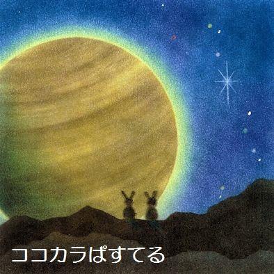 遥かなる木星
