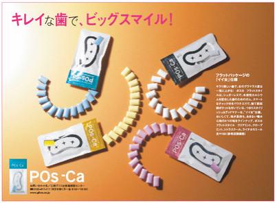 POs-Ca(グリコ)