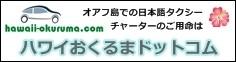 ハワイおくるまドットコム リンク用バナー 234px x 60px