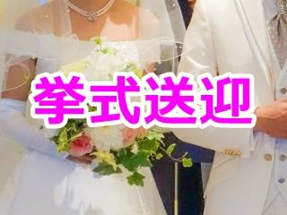 挙式参列者送迎のページへのリンク ハワイウエディングでブーケを持った花嫁さんと隣に新郎がバージンロードを歩く
