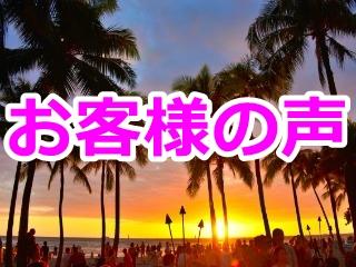 ハワイおくるまドットコムのお客様の声のページへのリンク ワイキキの美しいサンセットオレンジ色に染まる空と海