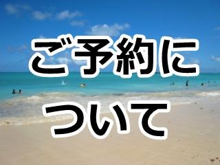 ハワイおくるまドットコムのご予約確定までの流れのページへのリンク オアフ島の美しいカイウラビーチの画像