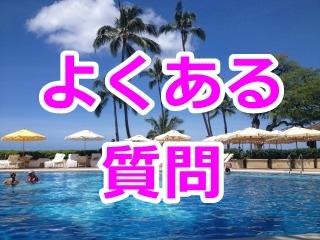 ハワイおくるまドットコムのよくある質問ページへのリンク ホノルルのホテル内の美しいプールサイドの風景ヤシの木とデッキチェア