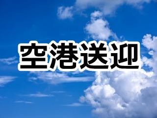 ホノルル空港送迎のページへのリンク ハワイの青空に雲