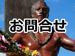 ハワイオアフ島ワイキキのデュークカハナモク像 ハワイおくるまドットコムのお問合せページへのリンク