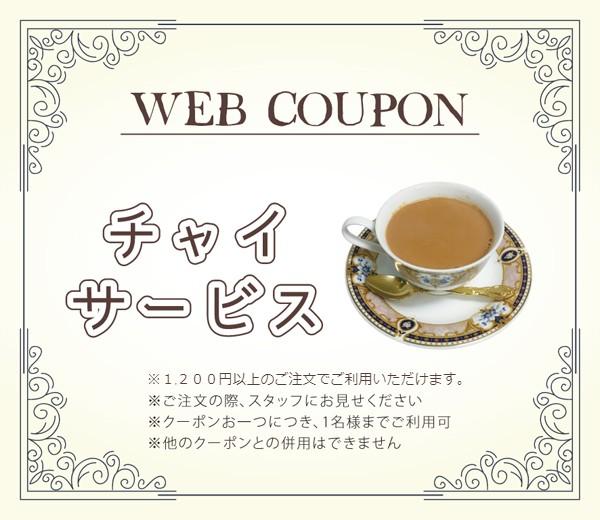 web coupon チャイサービス!