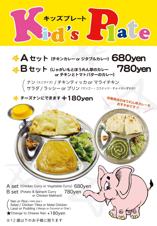 キッズプレート Aセット¥580 Bセット¥680