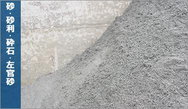 平塚 建材 | 砂・砂利・砕石・左官砂