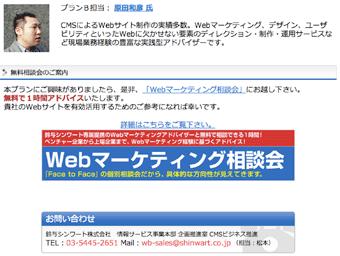 鈴与シンワート様とのWebマーケティング相談会