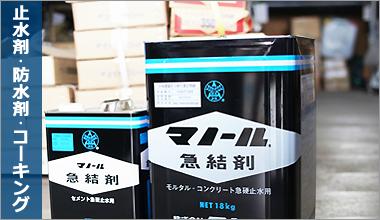 平塚 建材 | 止水剤・防水剤・コーキング