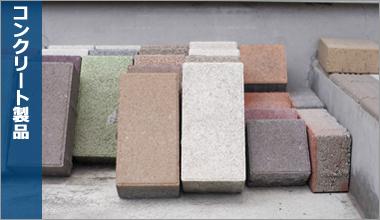 平塚 建材 | コンクリート製品