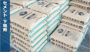 平塚 建材 | セメント・下地剤