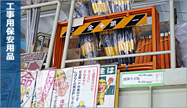 平塚 建材 | 工事用保安用品