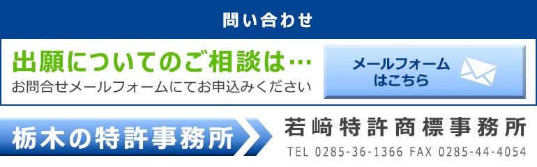 出願についてのご相談は問い合わせフォームよりお申し込みください。栃木の特許事務所若崎商標事務所