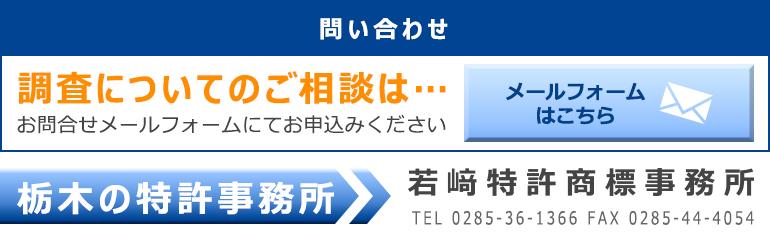 調査についてのご相談は問い合わせフォームよりお申し込みください。栃木の特許商標事務所若崎商標事務所