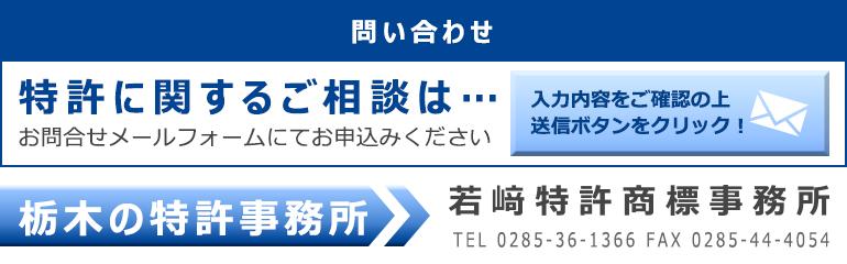 特許に関するご相談は問い合わせフォームよりお申し込みください。入力内容をご確認の上送信ボタンをクリック! 栃木の特許商標事務所若崎商標事務所