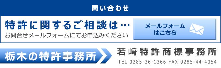 特許に関するご相談は問い合わせフォームよりお申し込みください。栃木の特許商標事務所若崎商標事務所