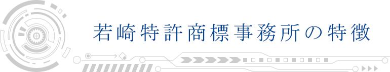 若崎特許商標事務所の特徴
