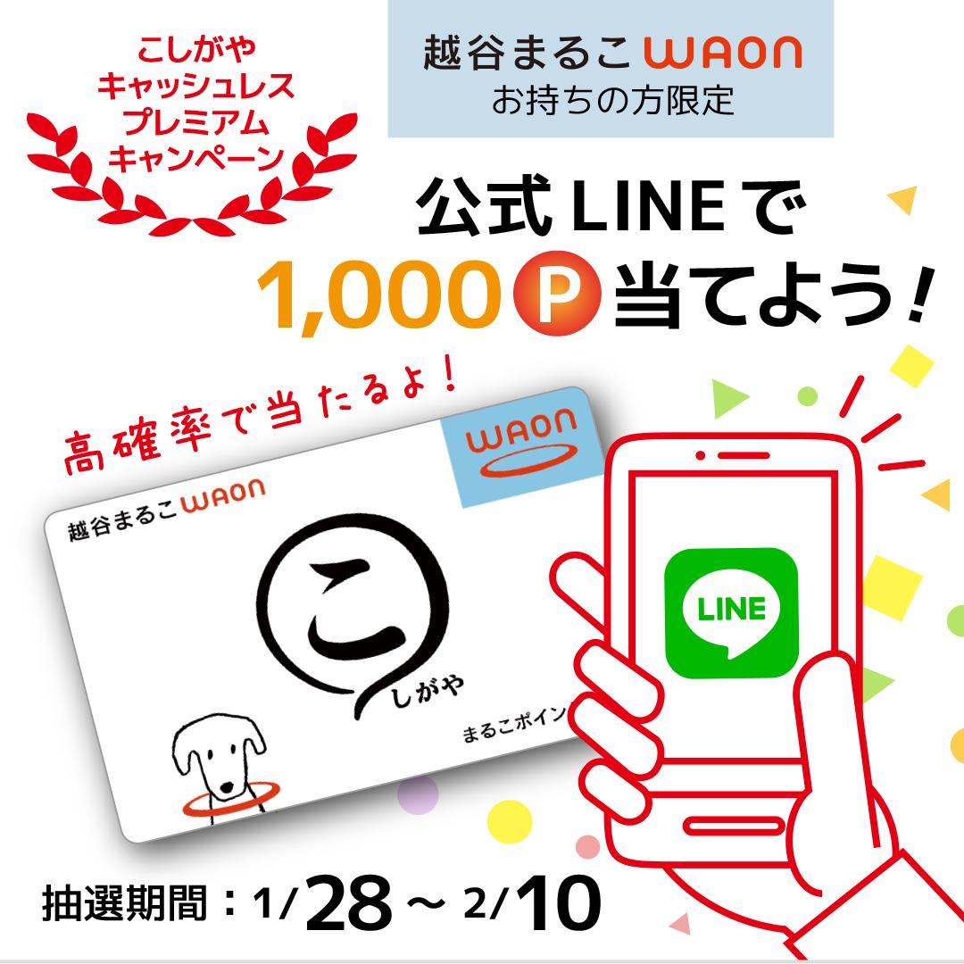 公式LINEに登録して1000ポイント当てよう!