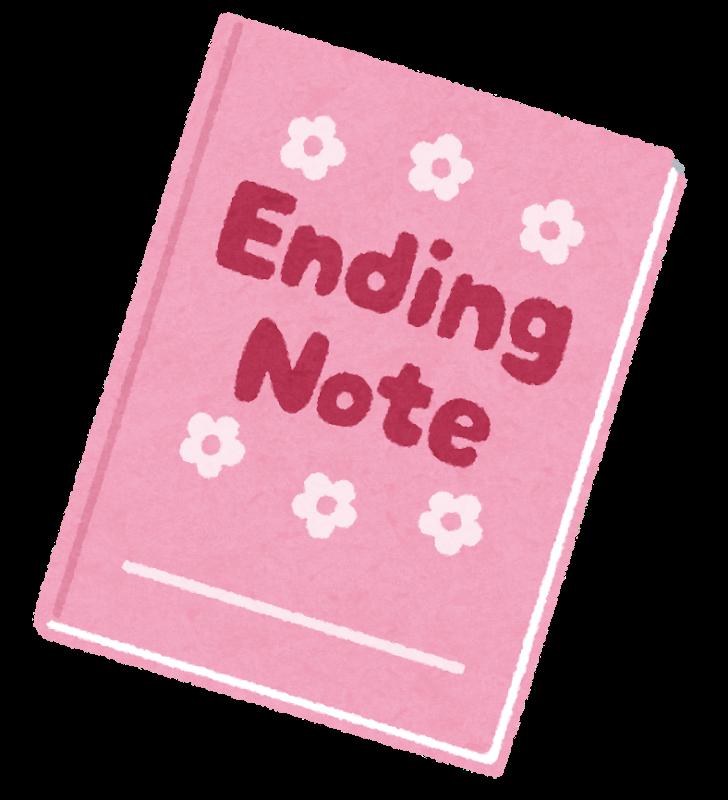 セミナー「エンディングノートを書いてみよう!」【終了しました】