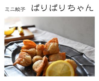 三角餃子パリパリちゃん