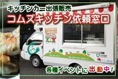 コムズキッチンカー(移動販売車)出来たての美味しいメニューをお届けします