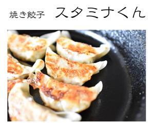 焼き餃子スタミナくんニンニク入り