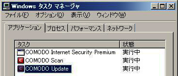 COMODO internet security アップデート