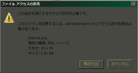 ファイル削除/名前変更時に表示されるファイルアクセスの拒否ダイアログ :