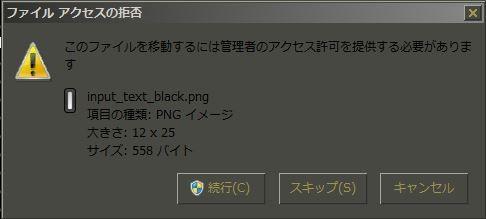 ファイル移動時に開くアクセスの拒否ダイアログ :