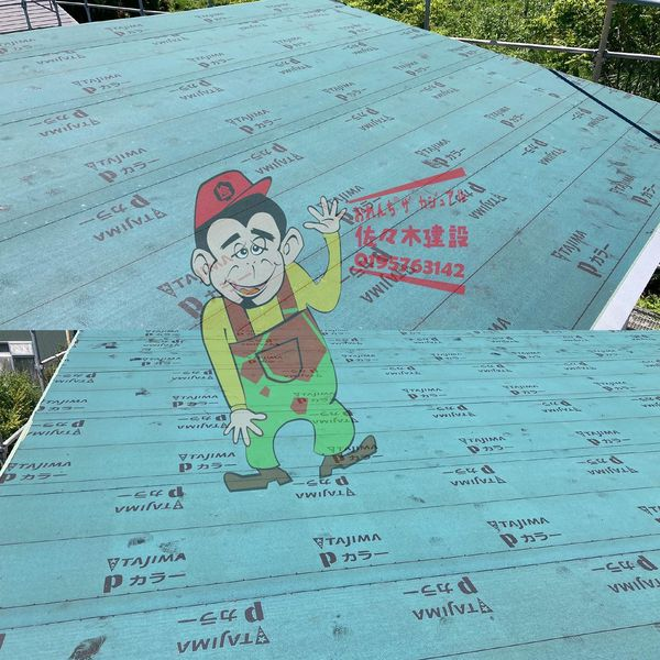 おれんちフレーバー、はじめての棟の有る屋根❤️だもんで
