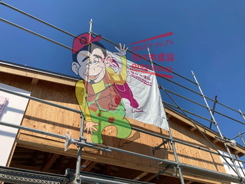 おれんちフレーバー、はじめての棟の有る屋根⭐️ってゆー