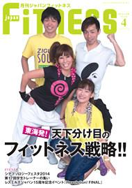 月刊ジャパンフィットネス4月号