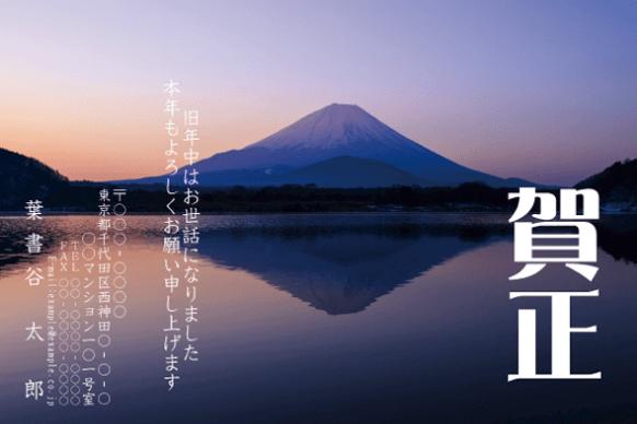 日本の風景で年賀状印刷をしませんか?