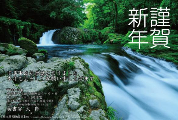 日本の風景写真で年賀状印刷