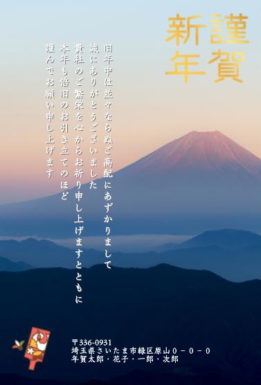 赤富士は、いつ見ても素晴らしい。富士山年賀状。