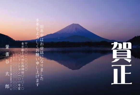 富士山年賀状テンプレート