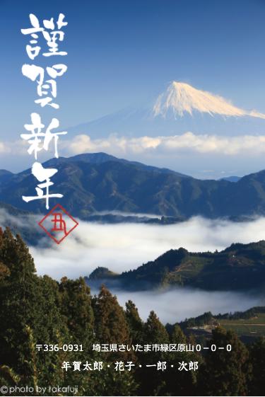 静岡県からの富士山は、右側に宝永山が特徴です。そんな年賀状はいかが。
