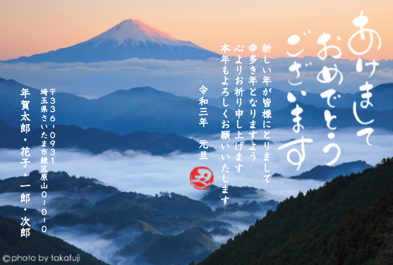 富士山年賀状