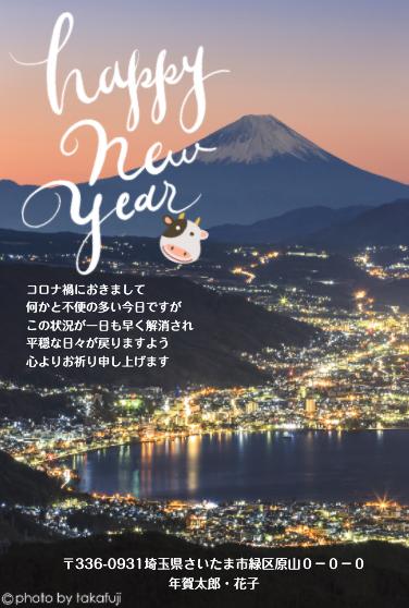 河口湖からの富士山は、山梨県民にとってかけがえの無い眺めです。そんな年賀状はいかが。
