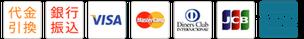 利用可能なクレジットカードの種類