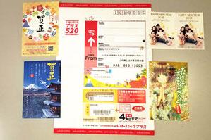 年賀状の印刷通販