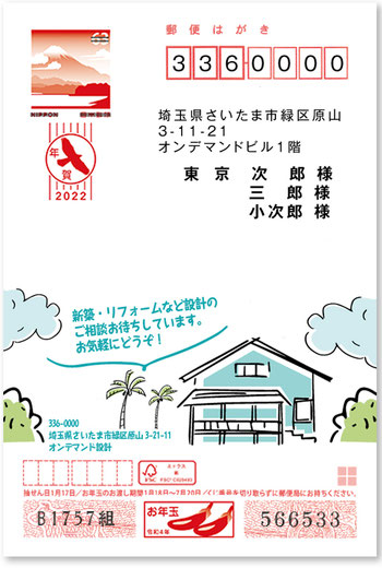 建築設計事務所の年賀状印刷DM